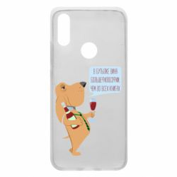 Чехол для Xiaomi Redmi 7 Dog with wine