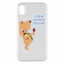 Чохол для iPhone X/Xs Dog with wine