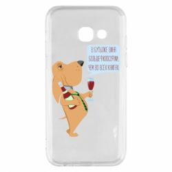 Чохол для Samsung A3 2017 Dog with wine