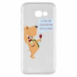 Чохол для Samsung A5 2017 Dog with wine