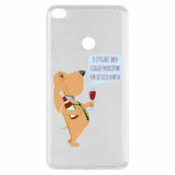 Чехол для Xiaomi Mi Max 2 Dog with wine