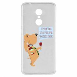 Чехол для Xiaomi Redmi 5 Dog with wine