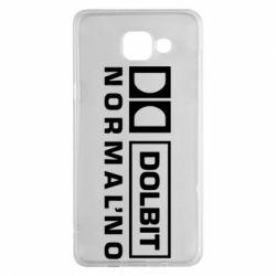 Чехол для Samsung A5 2016 Dolbit Normal'no