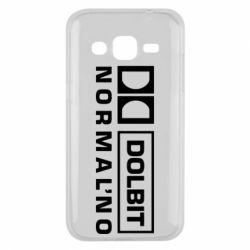 Чехол для Samsung J2 2015 Dolbit Normal'no
