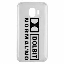 Чехол для Samsung J2 2018 Dolbit Normal'no