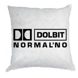 Подушка Dolbit Normal'no - FatLine
