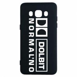 Чехол для Samsung J5 2016 Dolbit Normal'no