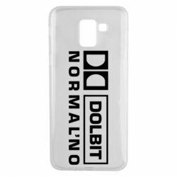 Чехол для Samsung J6 Dolbit Normal'no