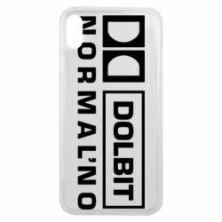 Чехол для iPhone Xs Max Dolbit Normal'no
