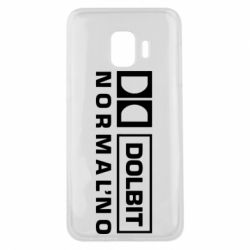 Чехол для Samsung J2 Core Dolbit Normal'no