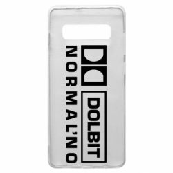 Чехол для Samsung S10+ Dolbit Normal'no