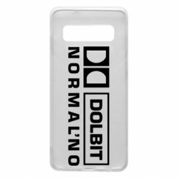 Чехол для Samsung S10 Dolbit Normal'no
