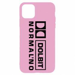 Чехол для iPhone 11 Dolbit Normal'no