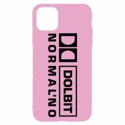 Чехол для iPhone 11 Pro Dolbit Normal'no