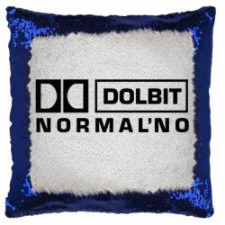 Подушка-хамелеон Dolbit Normal'no