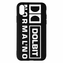 Чехол для iPhone X/Xs Dolbit Normal'no