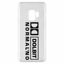 Чехол для Samsung S9 Dolbit Normal'no
