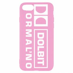 Чехол для iPhone 8 Dolbit Normal'no