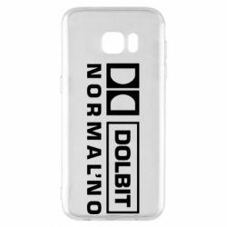 Чехол для Samsung S7 EDGE Dolbit Normal'no