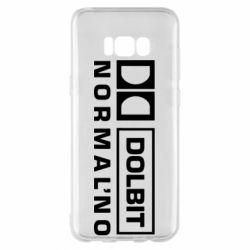 Чехол для Samsung S8+ Dolbit Normal'no