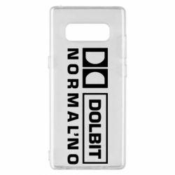 Чехол для Samsung Note 8 Dolbit Normal'no