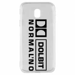 Чехол для Samsung J3 2017 Dolbit Normal'no
