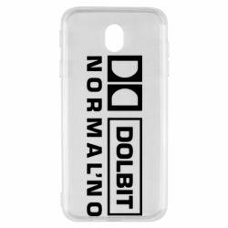 Чехол для Samsung J7 2017 Dolbit Normal'no