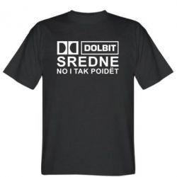 Мужская футболка Долбит средне, но и так пойдет - FatLine