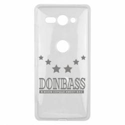 Чехол для Sony Xperia XZ2 Compact Donbass - FatLine