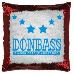 Подушка-хамелеон Donbass