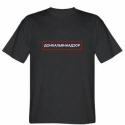 Мужская футболка Донкальннадзор