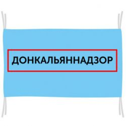 Флаг Донкальннадзор