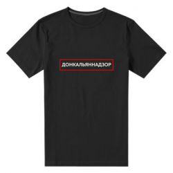 Мужская стрейчевая футболка Донкальннадзор