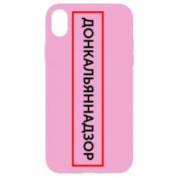 Чехол для iPhone XR Донкальннадзор