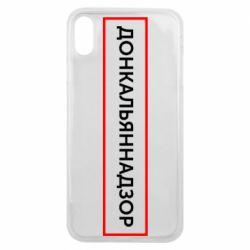 Чехол для iPhone Xs Max Донкальннадзор