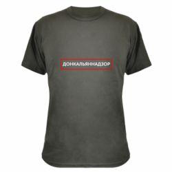 Камуфляжная футболка Донкальннадзор