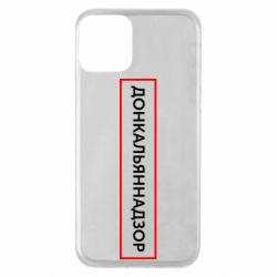 Чехол для iPhone 11 Донкальннадзор