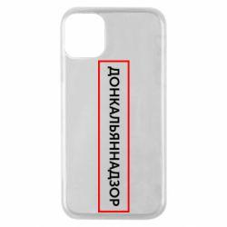 Чехол для iPhone 11 Pro Донкальннадзор