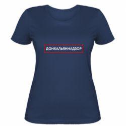 Женская футболка Донкальннадзор