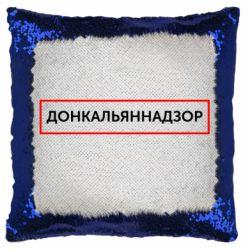Подушка-хамелеон Донкальннадзор