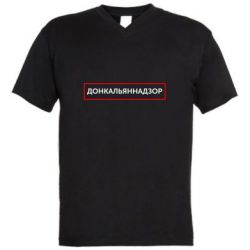 Мужская футболка  с V-образным вырезом Донкальннадзор