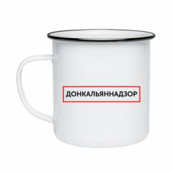 Кружка эмалированная Донкальннадзор
