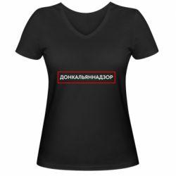Женская футболка с V-образным вырезом Донкальннадзор