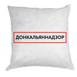 Подушка Донкальннадзор