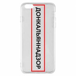 Чехол для iPhone 6 Plus/6S Plus Донкальннадзор