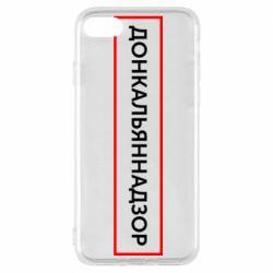 Чехол для iPhone 7 Донкальннадзор