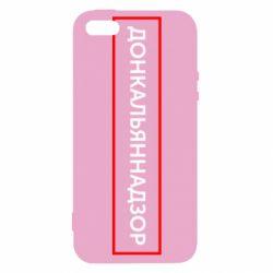 Чехол для iPhone5/5S/SE Донкальннадзор