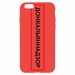 Чехол для iPhone 6/6S Донкальннадзор