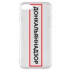 Чехол для iPhone 8 Донкальннадзор