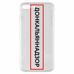 Чехол для iPhone 8 Plus Донкальннадзор
